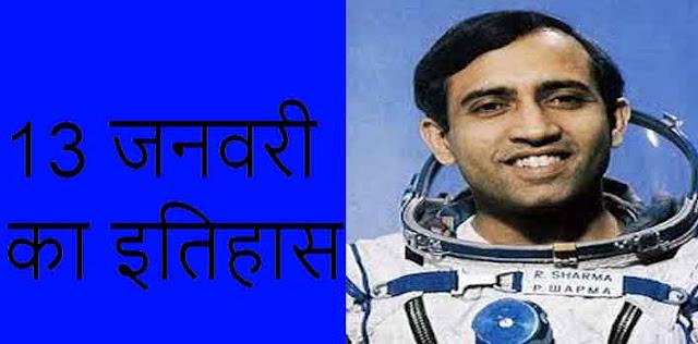 आज ही अंतरिक्ष में जाने वाले पहले भारतीय विंग कमांडर राकेश शर्मा का जन्म हुआ।