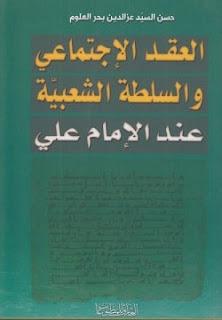 تحميل كتاب العقد الاجتماعي والسلطة الشعبية عند الإمام علي pdf - حسن السيد عز الدين