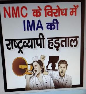 इन्डियन मैडिकल एसोसिएशन के आवाहन पर *28 जुलाई को 'धिक्कार दिवस* हड़ताल :डॉ पुनिता हसीजा