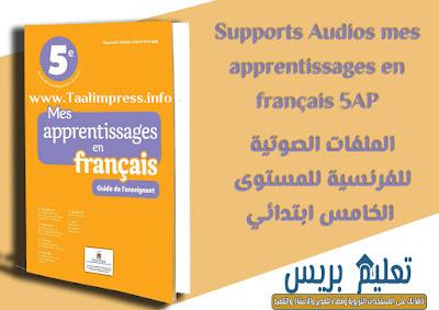 Supports Audios mes apprentissages en français 5AP - الملفات الصوتية للفرنسية للمستوى الخامس ابتدائي