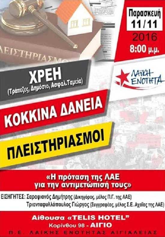 aigio-ekdhlwsh-gia-xreh-kai-daneia-apo-thn-laikh-enothta