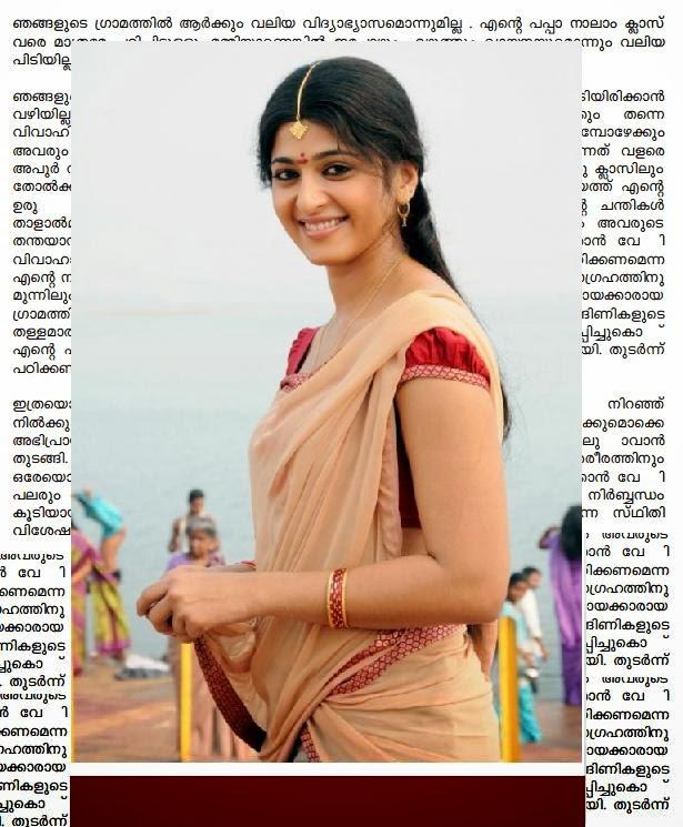 Malayalam Aunty Katha Pdf