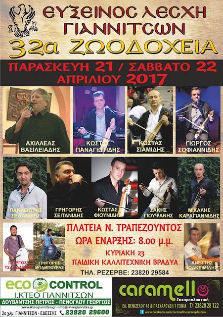 «32α Ζωοδόχεια» από την Εύξεινο Λέσχη Γιαννιτσών