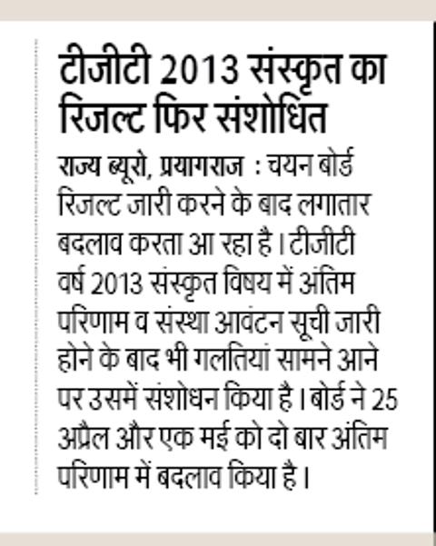 टीजीटी 2013 संस्कृत का रिजल्ट न्यूज़