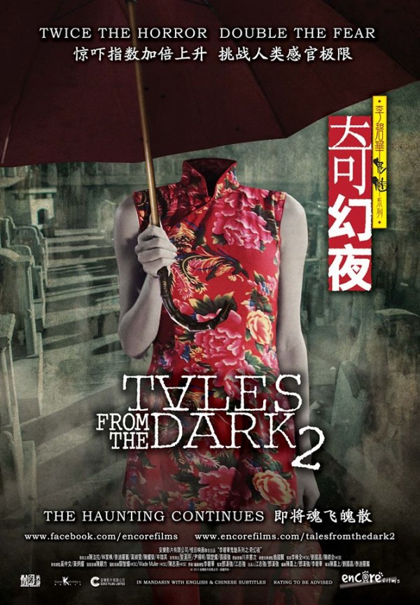 Ryan S Movie Reviews Tales From The Dark 2 Review