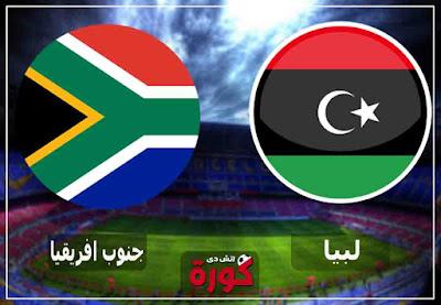 مشاهدة مباراة ليبيا وجنوب أفريقيا اليوم بث مباشر