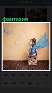 фантазия ребенка выразилась в образе авиатора, сидящего в коробке с очками