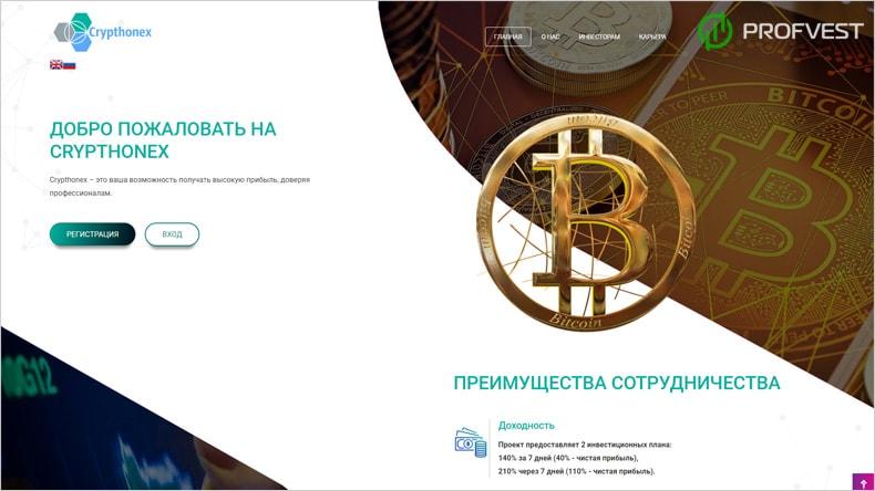 Crypthonex: обзор и отзывы HYIP-проекта