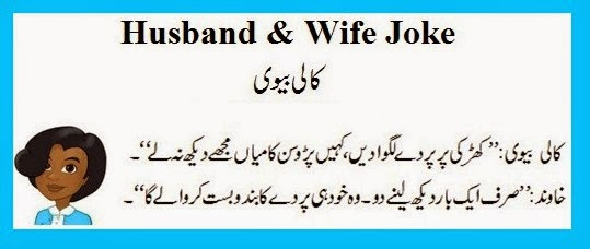 Funny Jokes In Urdu Text