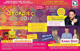 Αποκριάτικες εκδηλώσεις για τα παιδιά στο Δήμο Περιστερίου