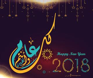 تهنئة راس السنة الميلادية 2018