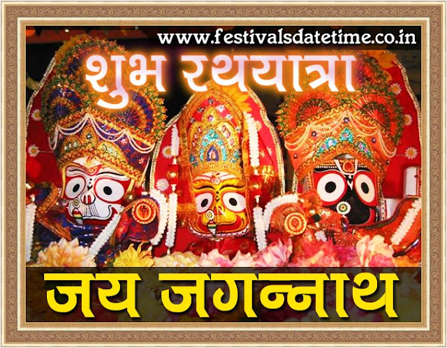 Rath Yatra Hindi Wishing Wallpaper Free Download No.A