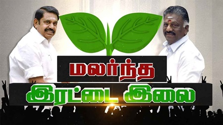 Breaking: EPS & OPS team got two leaves | AIADMK Symbol Case Final Verdict | DETAILED REPORT