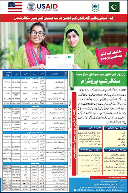 USAID Scholarship Program 2017 for Pakistani Students