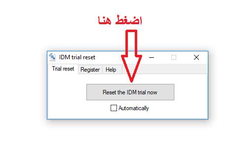 تحميل وتفعيل برنامج Internet Download Manager - Qmax MST 999 HD