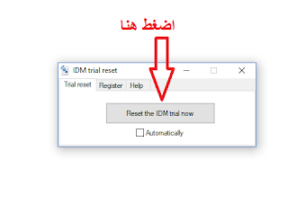 تحميل وتفعيل برنامج  Internet Download Manager