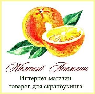 """Интернет-магазин товаров для творчества """"Желтый апельсин"""""""