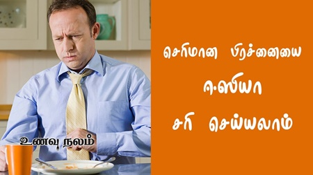 various home remedies and natural measures to cure Indigestion at home