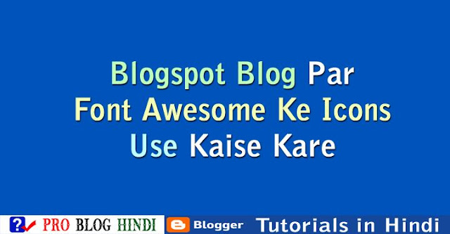 how to properly add font awespme icons in blogger, blogspot blog par font awesone ke icons kaise use kare, blogspot tutorial in hindi, blogger tutorial in hindi