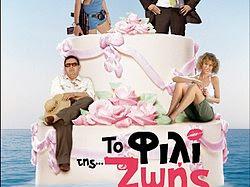 Κινηματογράφος: « Το φιλί της... Ζωής» είναι ελληνική κωμική - αισθηματική ταινία του 2007, σε σκηνοθεσία και σενάριο Νίκου Ζαπατίνα. Πρωταγωνιστούν οι Κατερίνα Παπουτσάκη και Λαέρτης Μαλκότσης