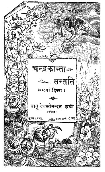 Chandrakanta Santati Hindi Pdf