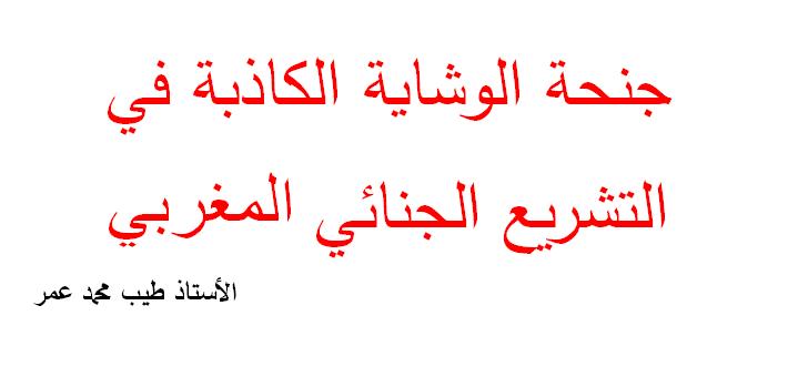 جنحة الوشاية الكاذبة في التشريع الجنائي المغربي الأستاذ طيب محمد عمر
