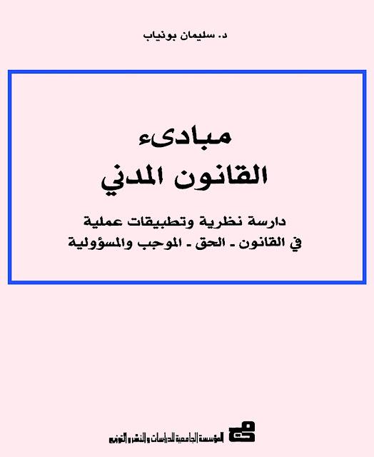 كتاب مبادئ القانون المدني _ سليمان بوذياب 000001%2B%25282%2529