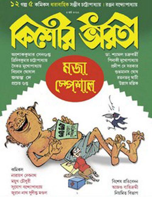 bengali ebook free download