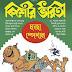 Kishor Bharati Magazine 5 March 2016 (Fun Special)