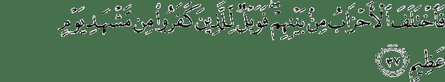 Surah Maryam ayat 37