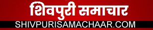 Shivpuri Samachar, Shivpuri News, Shivpuri News Today, shivpuri Video