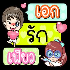 Aek Love Phiaw (Lover)
