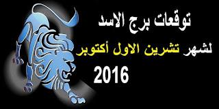 توقعات برج الاسد لشهر تشرين الاول/ اكتوبر 2016
