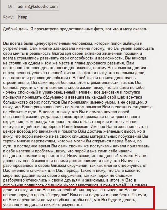 Юлианна Колдовко шарлатанка отзывы