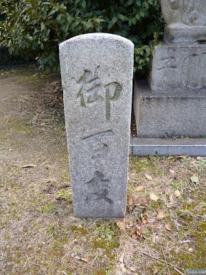 柴島神社御百度石