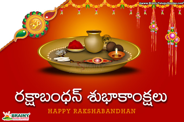 hapy rakshabandhan wallpapers, rakshabandhan online greetings, best rakshabandhan messages