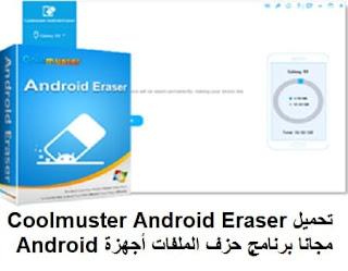 تحميل Coolmuster Android Eraser 1.0.39 مجانا برنامج حزف الملفات من أجهزة Android