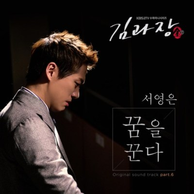 Lyric : Seo Yeong Eun - Dream (OST. Chief Kim)