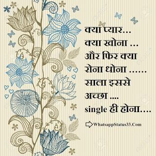Mein Singal Hi Aacha Hu - Desi Attitude Status