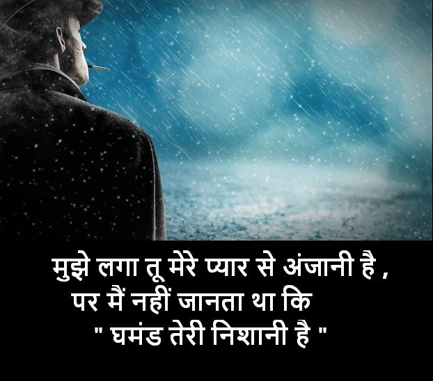 latest ghamand shayari images, ghamand shayari images