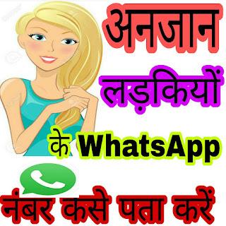 किसी भी लड़की का WhatsApp नंबर कैसे पता करें WhatsApp हेकिंग करें