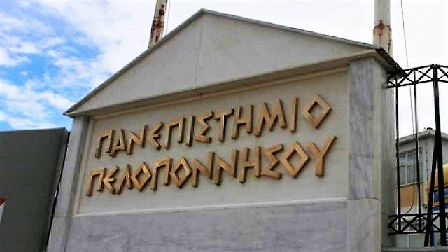 Ανοικτή επιστολή για την υποβάθμιση του Πανεπιστημίου Πελοποννήσου στην Τρίπολη