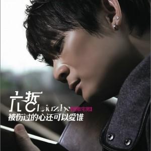 Liu zhe (六哲) - Beii shangguo de xin haii keyi aii shui (被傷過的心還可以愛誰) | Mp3 Lagu Mandarin