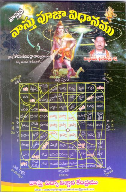 వాస్తవ వాస్తు పూజావిధానము | Vastu poojavidhanam | GRANTHANIDHI | MOHANPUBLICATIONS | bhaktipustakalu