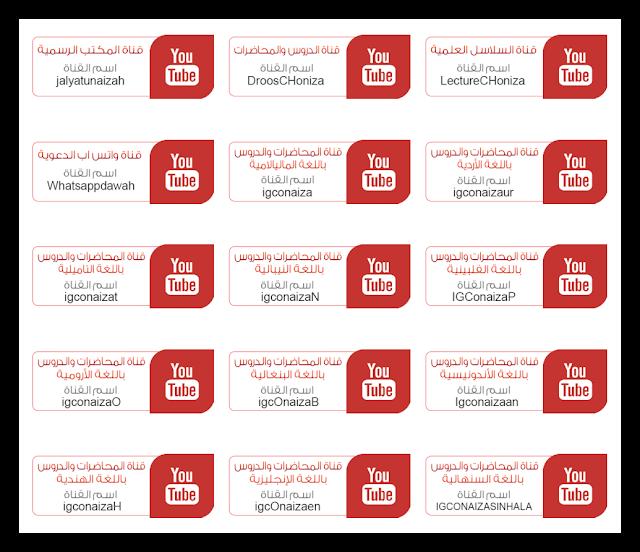 15 قناة، تعريف، الإسلام، عدة لغات، جاليات عنيزة