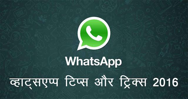 MyBigGuide - माय बिग गाइड : Whatsapp tips and tricks in hindi - व्हाट्सप्प टिप्स और ट्रिक्स 2016