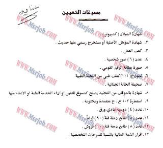 مسوغات التعيين مسابقة النيابة الادارية ,اعلان رقم 1 لسنة 2015