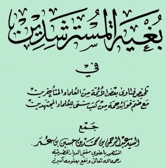 Inisial Nama Ulama dalam Kitab Bughyah Al-Musytarsyidin
