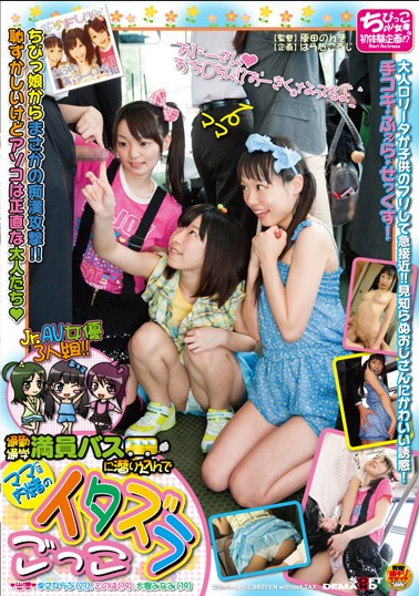 SDMT-486 Jr.Actress Trio AV!! Mom To Pretend Secret Mischief Dropped In On Crowded Commuter Bus