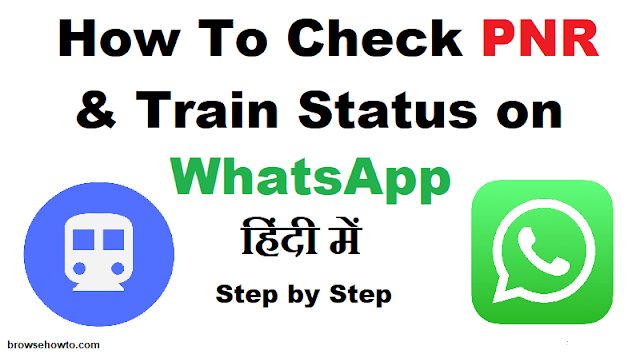 How to check PNR status on whatsapp